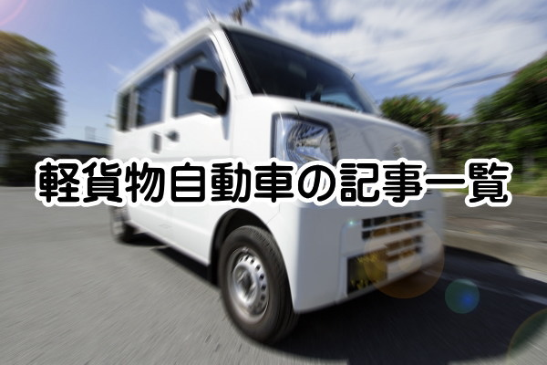 軽貨物自動車